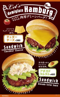 ファーストキッチンのデミハンバーグシリーズ