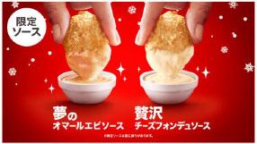 チキンマックナゲットの新ソース「夢のオマールエビソース」と「贅沢チーズフォンデュソース」