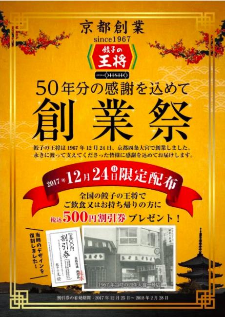 餃子の王将創業祭