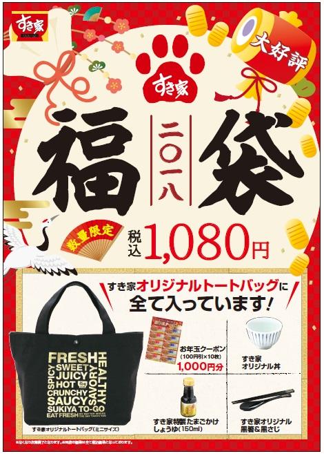 すき家オリジナル福袋2018