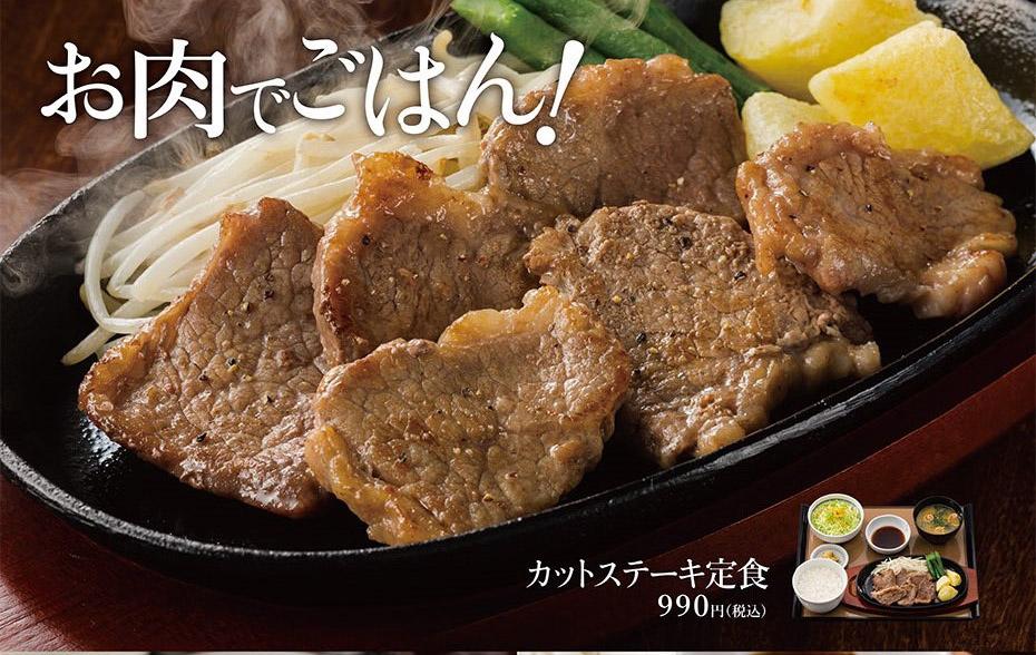 カットステーキ定食