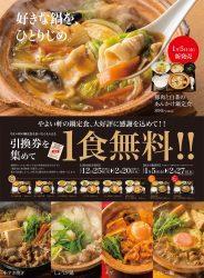 鍋定食キャンペーン