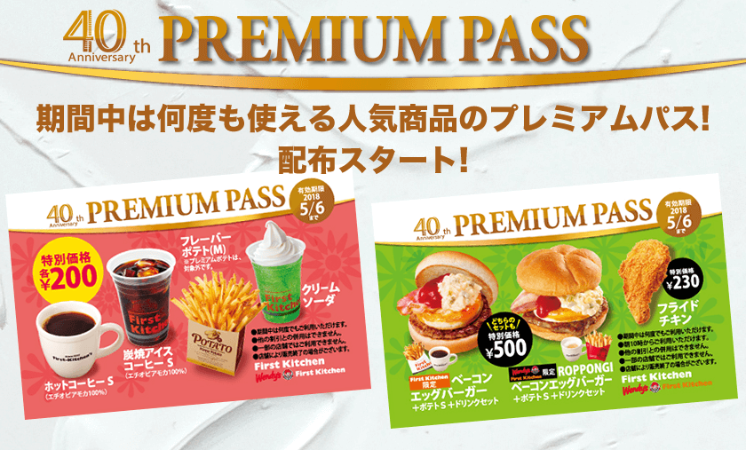 40th ANNIVERSARY PREMIUM PASS