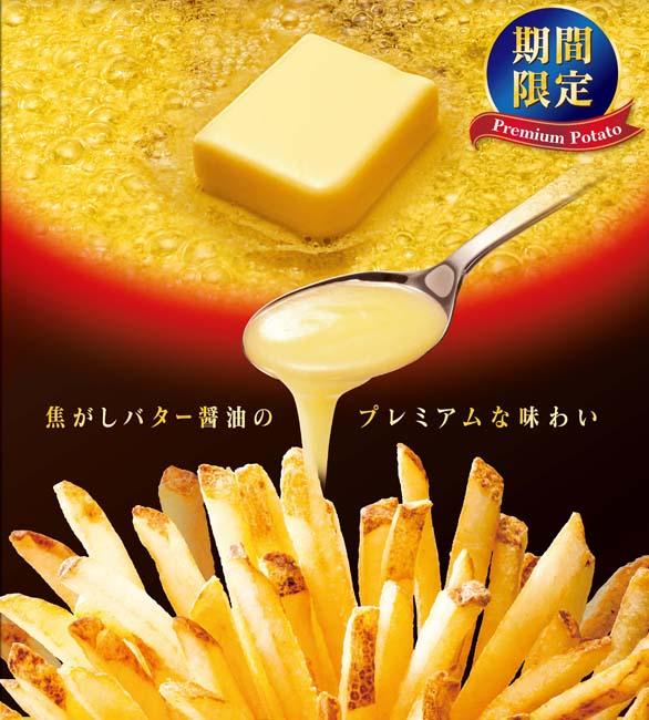 めちゃめちゃ濃厚焦がしWバター醤油味ポテト