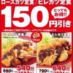 【1/19】かつやの20周年感謝祭。「ロースカツ定食」と「ヒレカツ定食」を150円引きで販売
