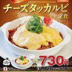 【1/23】あのインスタ映えメニューを松屋でも。松屋、 「チーズタッカルビ定食」発売