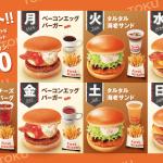 個性豊かなバーガーを毎日500円で。ファーストキッチン、「得セット」をリニューアル!