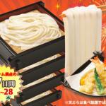 【2/22】挑戦者求む! 味の民芸、1,180円+税で「天ぷら付手延べうどん食べ放題」開催!