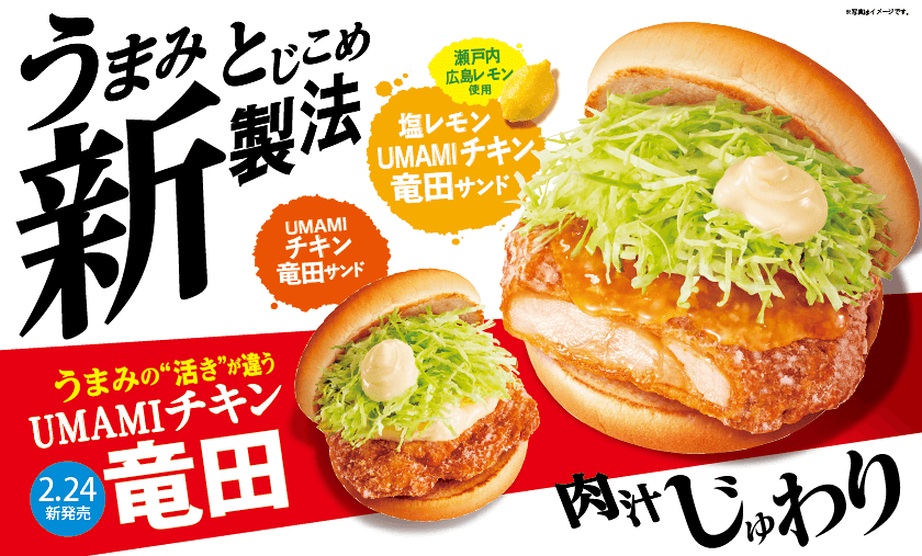 UMAMIチキン竜田サンド