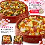 【2/23】ひなまつりはちらし寿司でお祝い。かっぱ寿司、「ごちそう海鮮ちらし」と「華ひなちらし」を期間限定販売