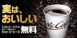 「プレミアムローストコーヒー(ホット)」Sサイズ無料お試しキャンペーン