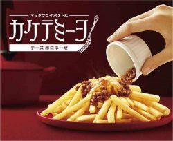 「カケテミーヨ チーズボロネーゼ」