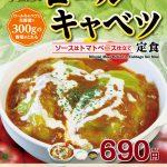 【2/20】野菜もたっぷりでヘルシー! 松屋、「ロールキャベツ定食」新発売!