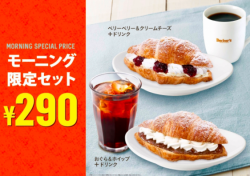 クロワッサンスイーツ+ドリンク290円