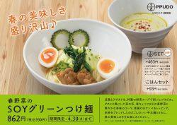 春野菜のSOYグリーンつけ麺