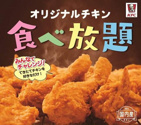 『オリジナルチキン』食べ放題!