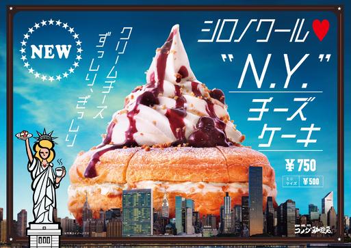 「シロノワール N.Y.(ニューヨーク)チーズケーキ」