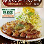 【3/20】厚切りで肉感たっぷり! 松屋の「厚切りポークステーキ定食」