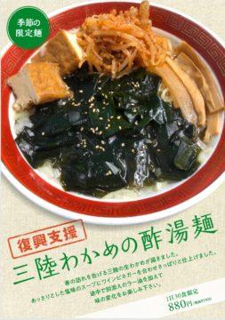三陸わかめの酢湯麺