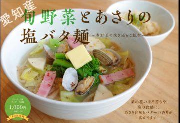 愛知産旬野菜とあさりの塩バタ麺