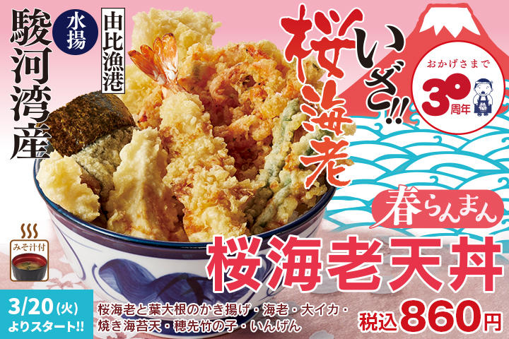「桜海老天丼」