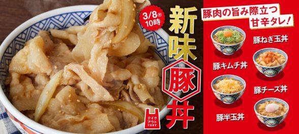 新味「豚丼」