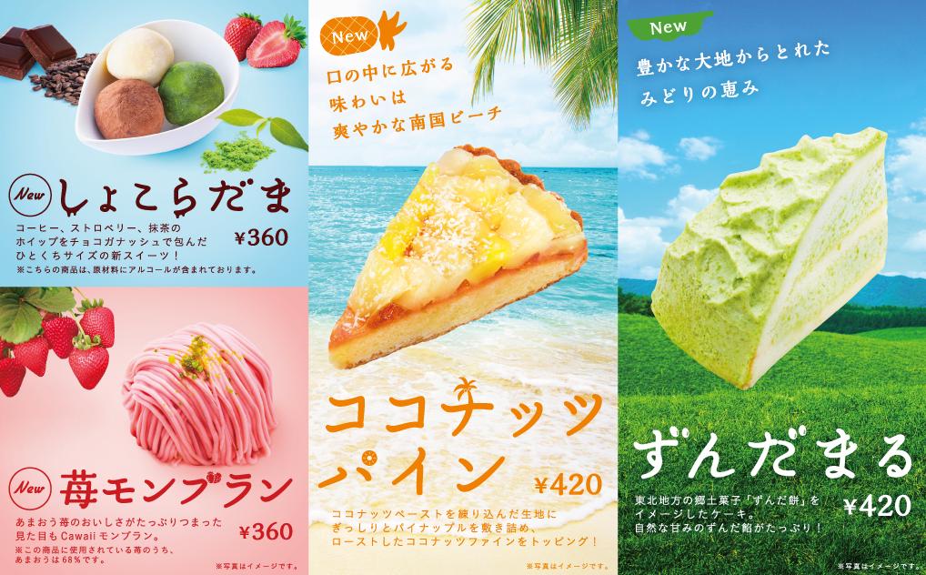 春夏新作ケーキ