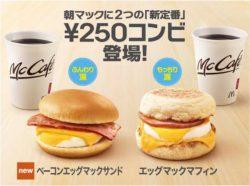 新「朝マック」250円コンビ