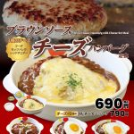 【4/24】ハンバーグ×チーズの鉄板のおいしさ。松屋、「ブラウンソースチーズハンバーグ定食」