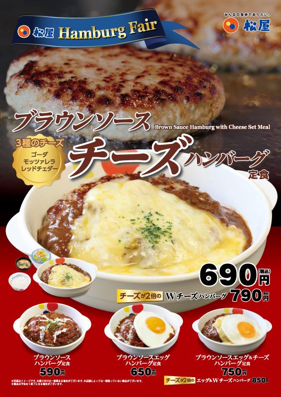 「ブラウンソースチーズハンバーグ定食」