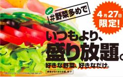 「野菜全力DAY」