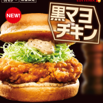 【5/25】ロッテリア、パンチの効いた新バーガー「黒こしょうマヨチキンバーガー」発売! 「ふるポテ」人気フレーバー再販、初夏のドリンクも登場