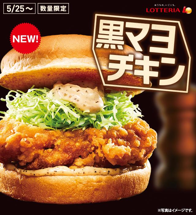 「黒こしょうマヨチキンバーガー」