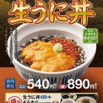 【5/31】とろりとなめらかで贅沢な味わい。なか卯、いくらものっけた「生うに丼」期間限定発売!