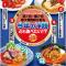 夏の冷麺はこれだ! 太陽のトマト麺が夏季限定冷麺を決定する投票キャンペーン実施